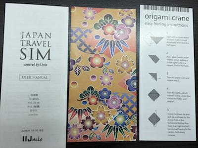 japan_travel_sim4