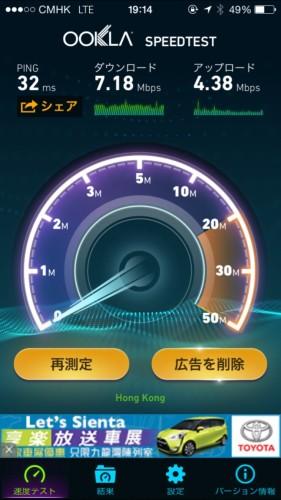 CMHK_Central_Speed