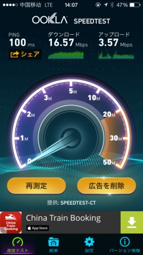 CMHK_Guangzhou_Speed