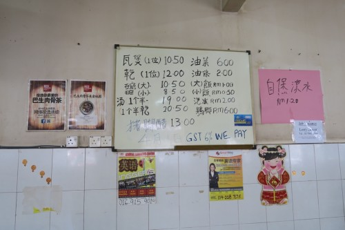 menu Sei Ngan Chai Bak Kut Teh