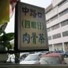 「四眼仔肉骨茶」バクテー発祥の地Klangで一番のオススメ店