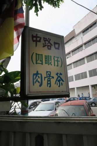 signboard Sei Ngan Chai Bak Kut Teh
