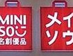 中国のメイソウ(名創優品)に行ってきたけど、もはや日本のパクリとは笑えなくなってきた話。