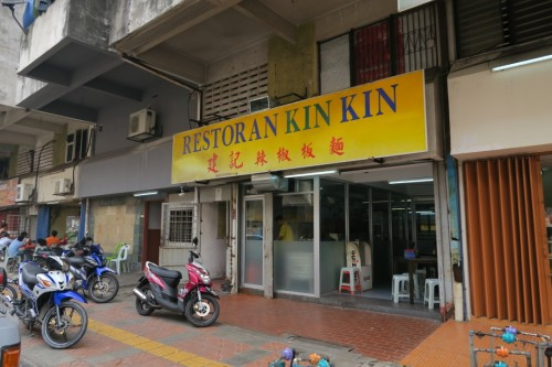 Kin Kinの外観