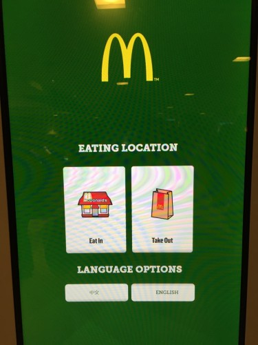 mcd_create_your_taste_touchpanel3