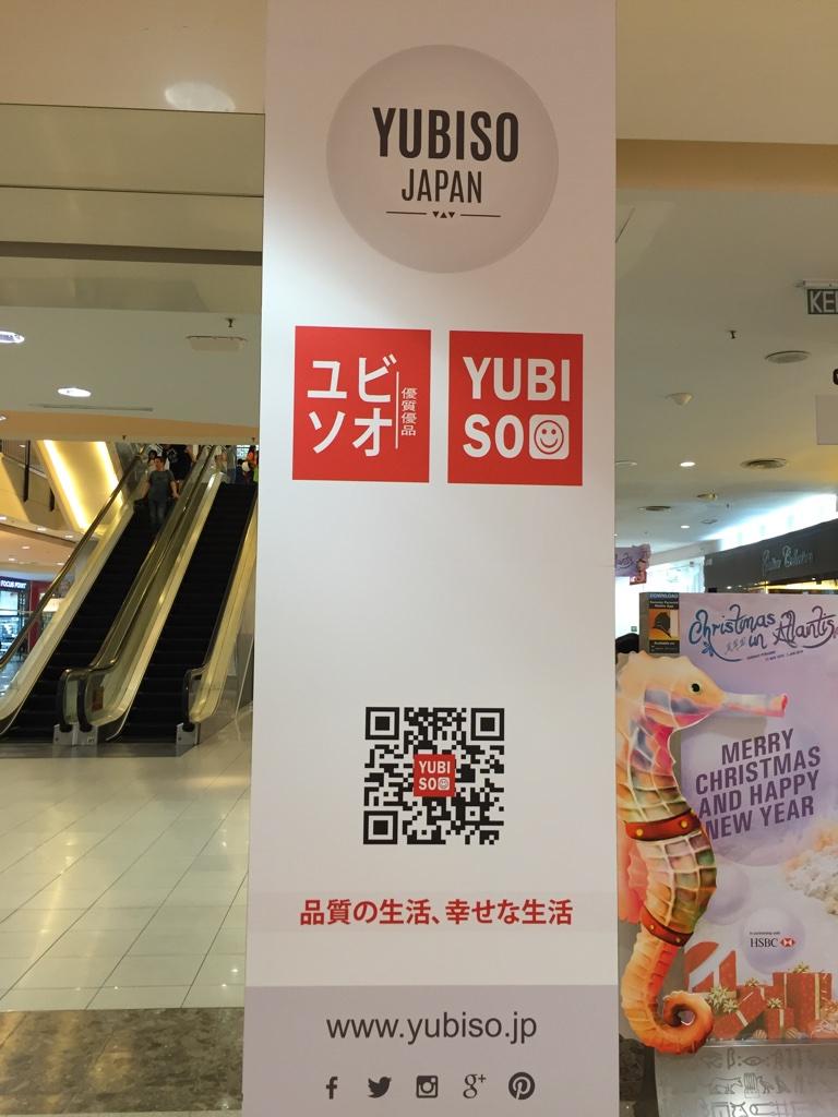 yubiso_signboard