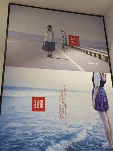 yubiso_poster