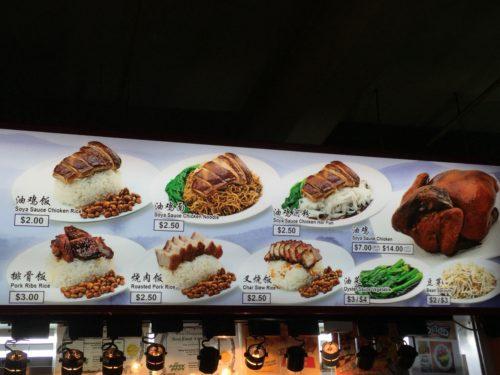 香港油鶏飯麺のメニュー