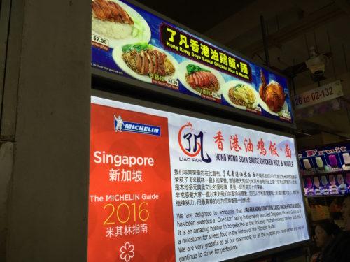 香港油鶏飯麺のミシュランの看板