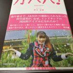 JKT48 仲川遥香『ガパパ』〜現状を変えたいなら自ら動くことの大切さを教えてくれる本