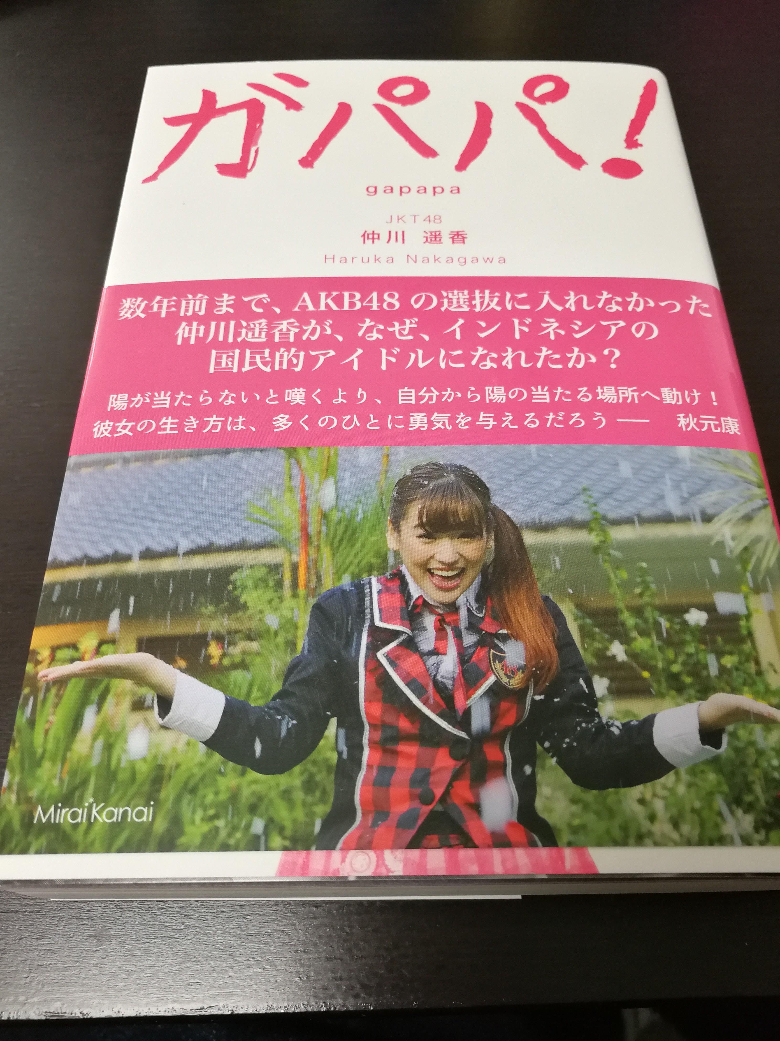 JKT48 仲川遥香 ガパパ!