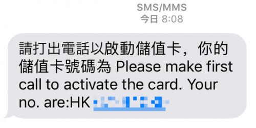 跨境王のアクティベーション通知SMS