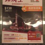 中国聯通香港「跨境王」4G対応プリペイドSIM – 中国でネット規制回避と通話可能!