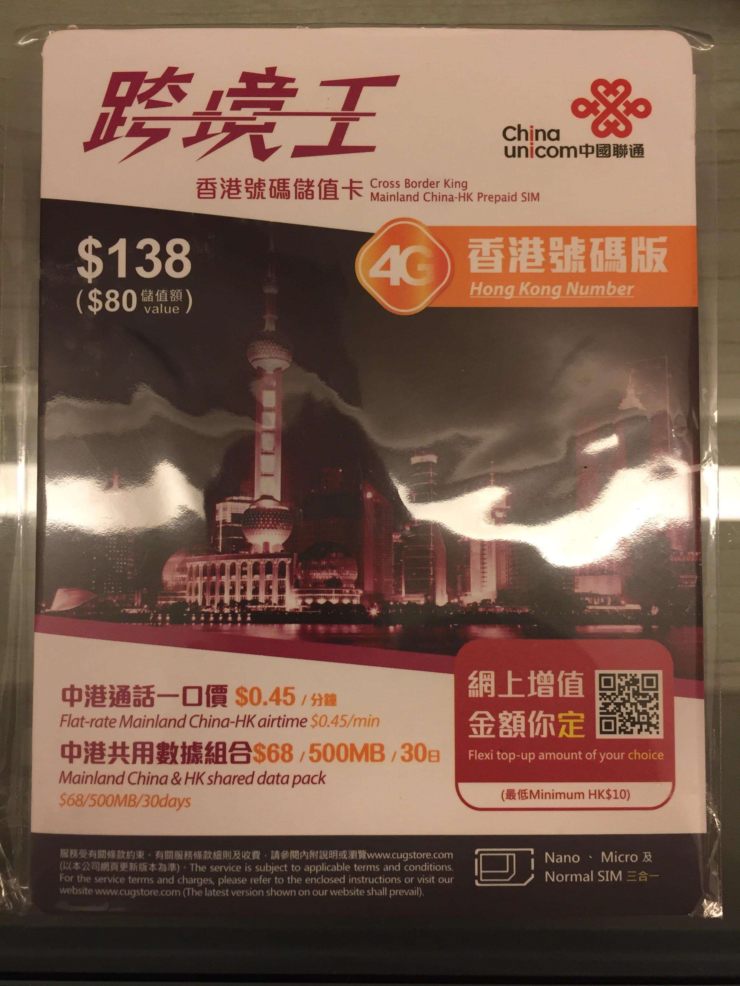 跨境王4G版のパッケージ