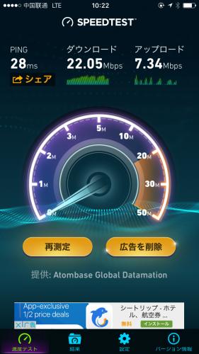 深圳でスピードテスト