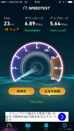 香港でスピードテスト
