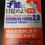 『さあ、才能(じぶん)に目覚めよう 新版』のストレングス・ファインダー2.0で自分の強みを診断しよう