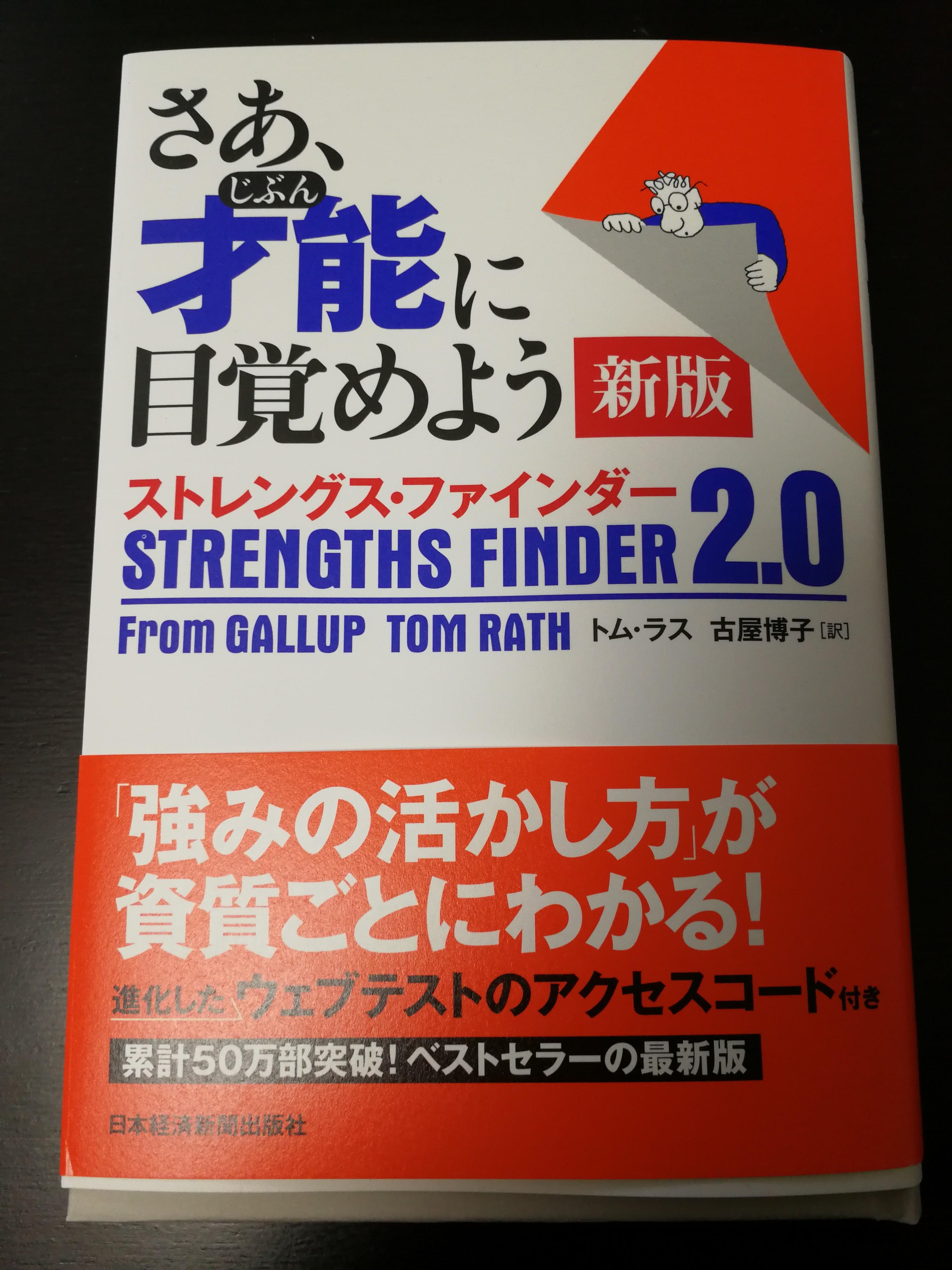 ストレングス・ファインダー 2.0_1