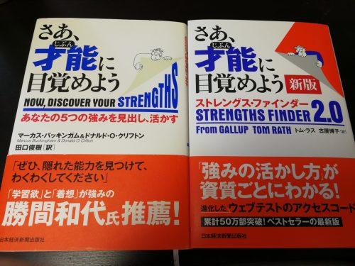 ストレングス・ファインダー 2.0_2