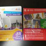 香港国際空港の到着ロビーでプリペイドSIMを買う方法