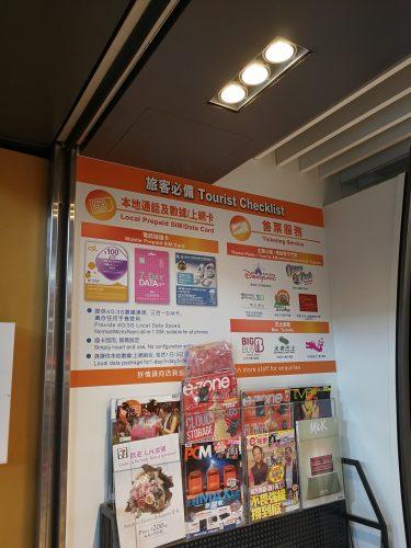 香港国際空港の到着ロビーでプリペイドSIMを購入_14