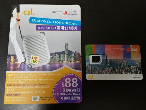 香港国際空港の到着ロビーでプリペイドSIMを購入_2