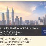 ビジネスクラスが9万円台!ANAのクアラルンプール行きロングステイ向け新運賃