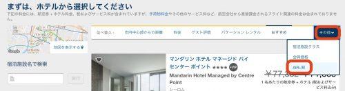 東南アジア行き格安航空券とホテルをおトクに予約_15