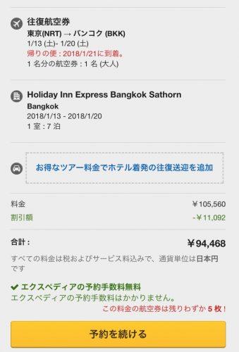 東南アジア行き格安航空券とホテルをおトクに予約_20