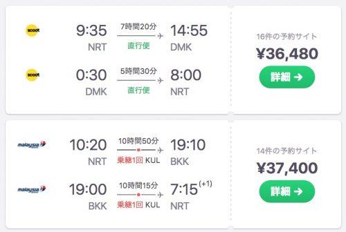 東南アジア行き格安航空券とホテルをおトクに予約_6