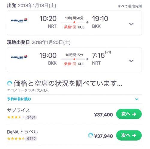 東南アジア行き格安航空券とホテルをおトクに予約_7