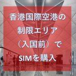 香港国際空港の制限エリア(入国前)でSIMを買う方法