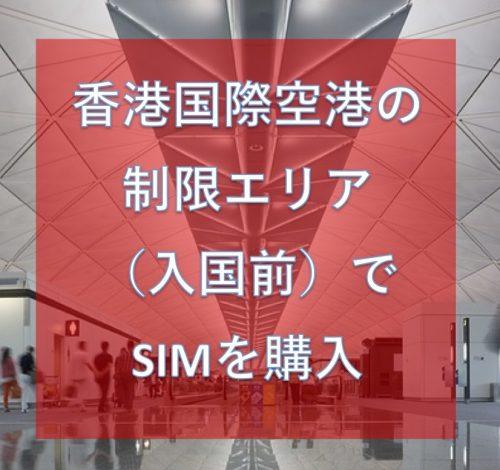 香港国際空港の制限エリアでSIMを購入_0