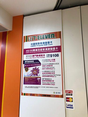 香港国際空港の制限エリアでSIMを購入_2
