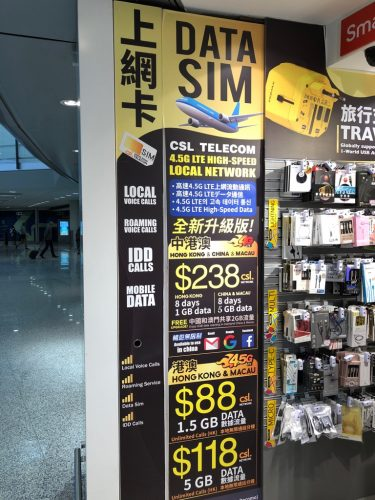 香港国際空港の制限エリアでSIMを購入_5