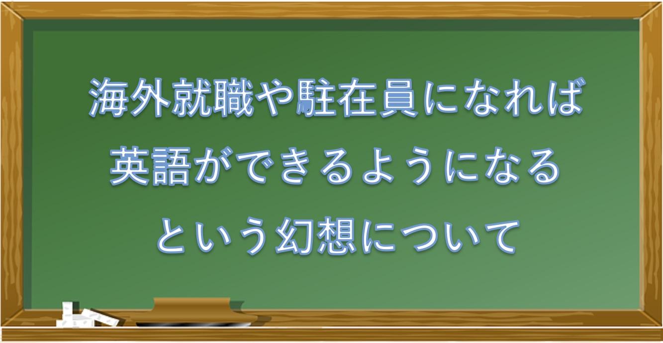 海外就職や駐在員になれば英語ができるようになるという幻想について_1