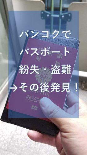 パスポートを紛失・盗難_1