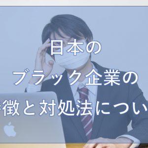 日本のブラック企業の特徴と対処法について_1