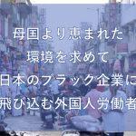 ブラック企業_外国人労働者_1