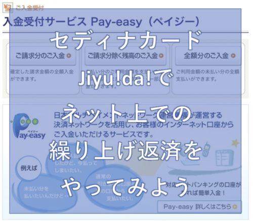 セディナカードJiyu!da!で繰り上げ返済_1