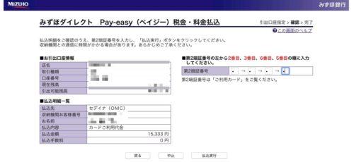 セディナカードJiyu!da!で繰り上げ返済_13