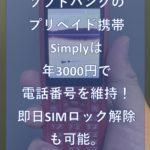 ソフトバンクのSimply_1