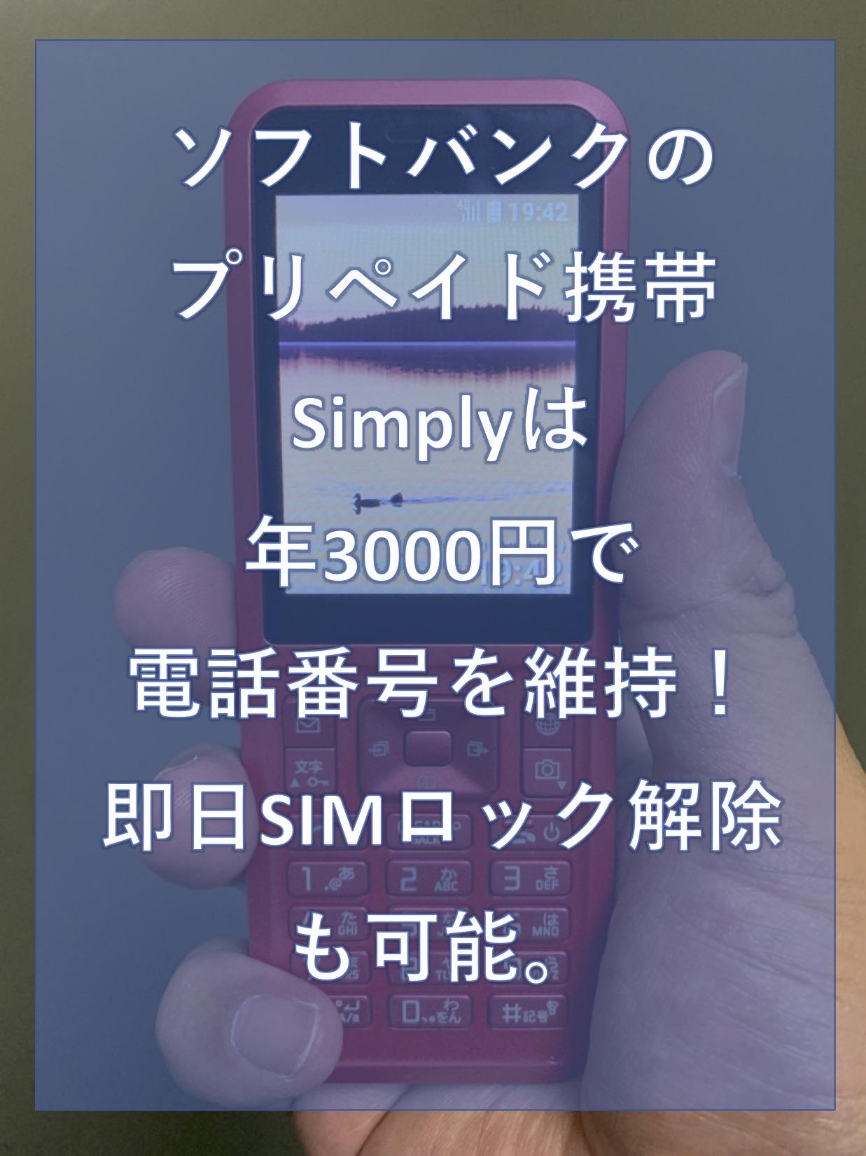 解除 ロック softbank sim