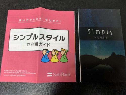 ソフトバンクのSimply_5