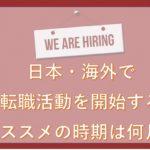 日本・海外で転職活動を開始するオススメの時期_1