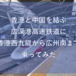 広深港高速鉄道_1
