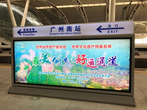 広深港高速鉄道_32