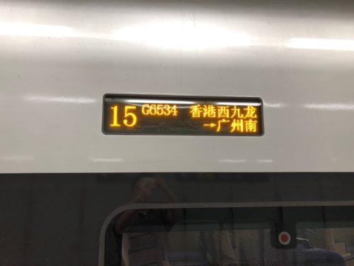 HK_China_Highspeedrail_33