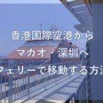香港国際空港からマカオ・深圳へフェリーで行く方法_1