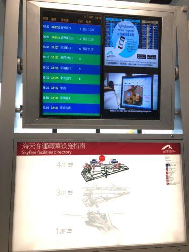 香港国際空港からマカオ・深圳へフェリーで行く方法_10